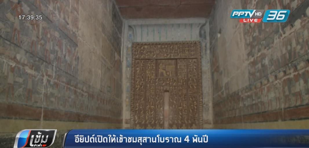 อียิปต์เปิดให้เข้าชมสุสานโบราณ 4 พันปี