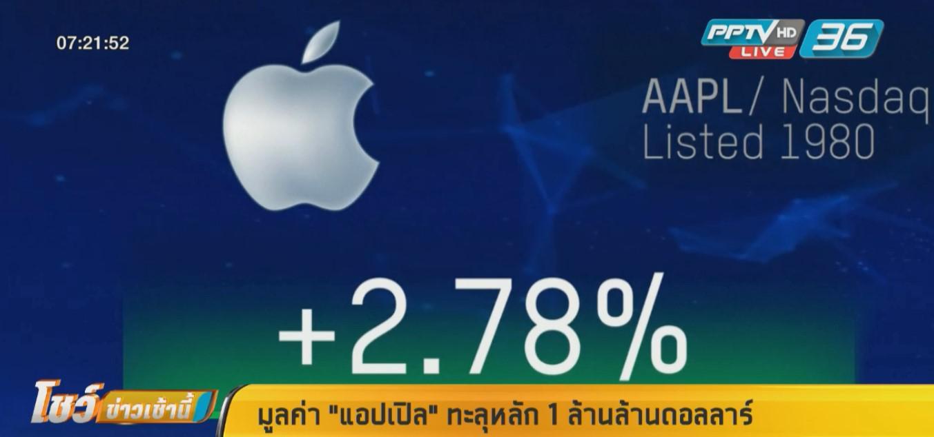 """มูลค่า """"แอปเปิล""""ทะลุหลัก 1 ล้านล้านดอลลาร์"""
