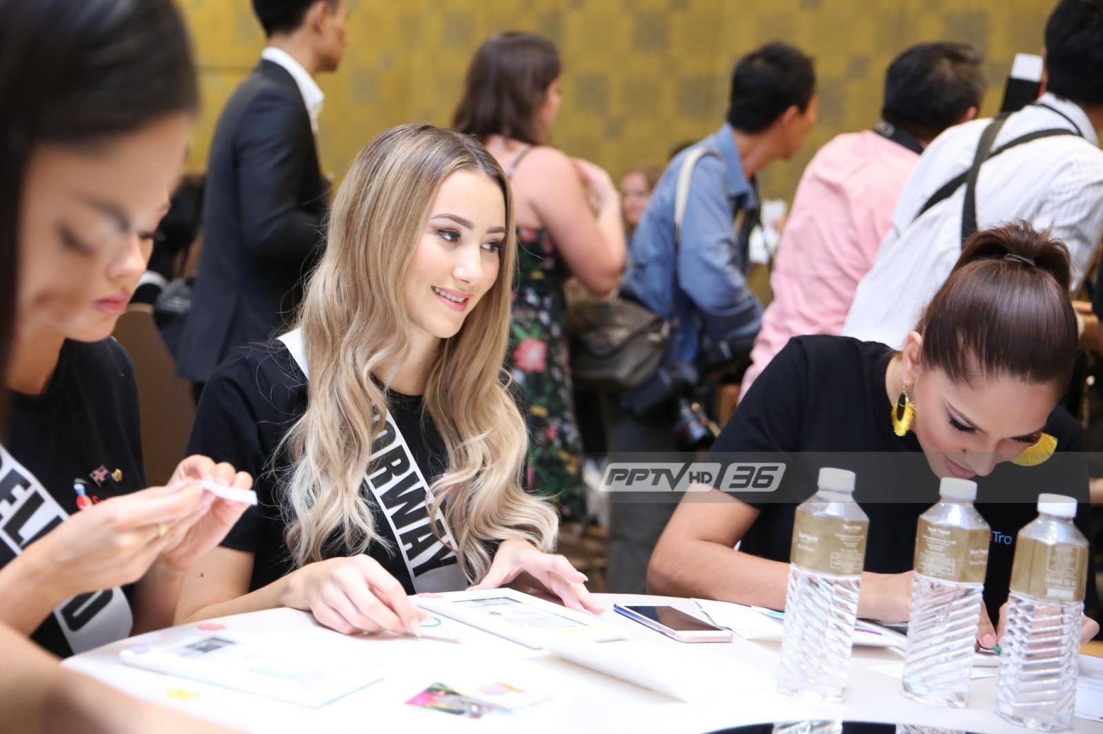 """ภารกิจเพื่อสังคม """"Miss Universe 2018"""""""