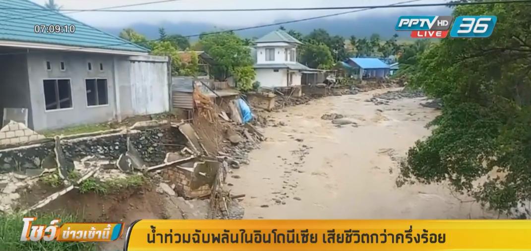 น้ำท่วมฉับพลันในอินโดนีเซีย เสียชีวิตกว่าครึ่งร้อย