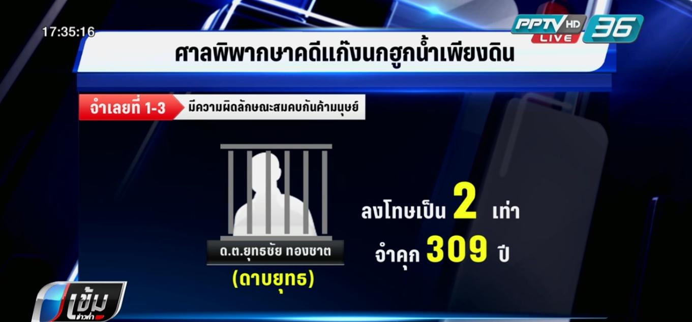 ศาลพิพากษาจำคุกอดีตตำรวจน้ำเพียงดิน 309 ปี คดีค้ามนุษย์-ค้าประเวณี