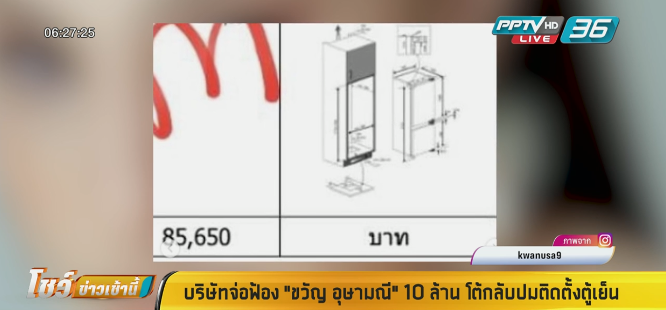 """บ.เอกชน จ่อฟ้อง """"ขวัญ อุษามณี"""" 10 ล้าน ปมติดตั้งตู้เย็น เผยโอนเงินคืนแล้วก่อนโดนแฉ"""