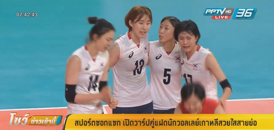 เปิดวาร์ปคู่แฝดนักวอลเลย์เกาหลีสวยใสสายย่อ