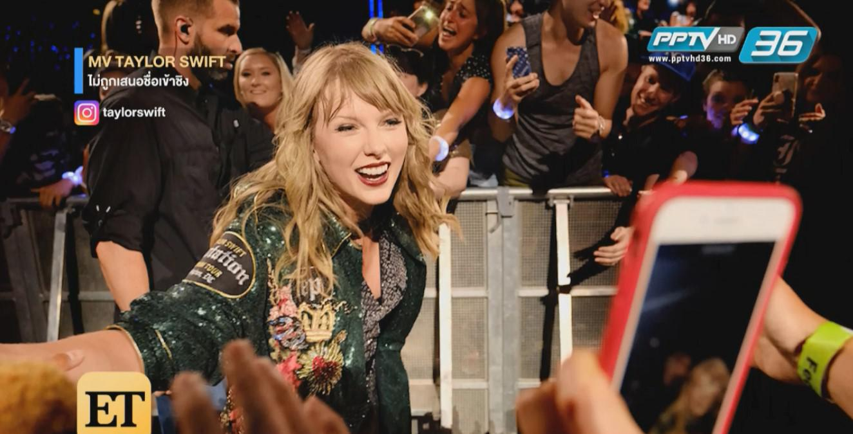 Taylor Swift ไม่ถูกเสนอชื่อเข้าชิงรางวัล VMAs