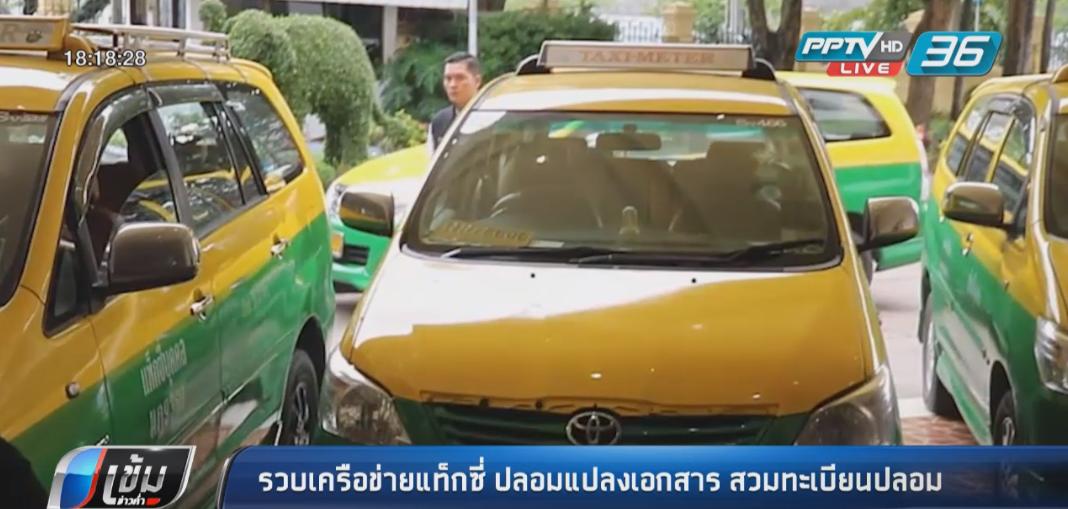 รวบเครือข่ายแท็กซี่ ปลอมแปลงเอกสาร สวมทะเบียนปลอม