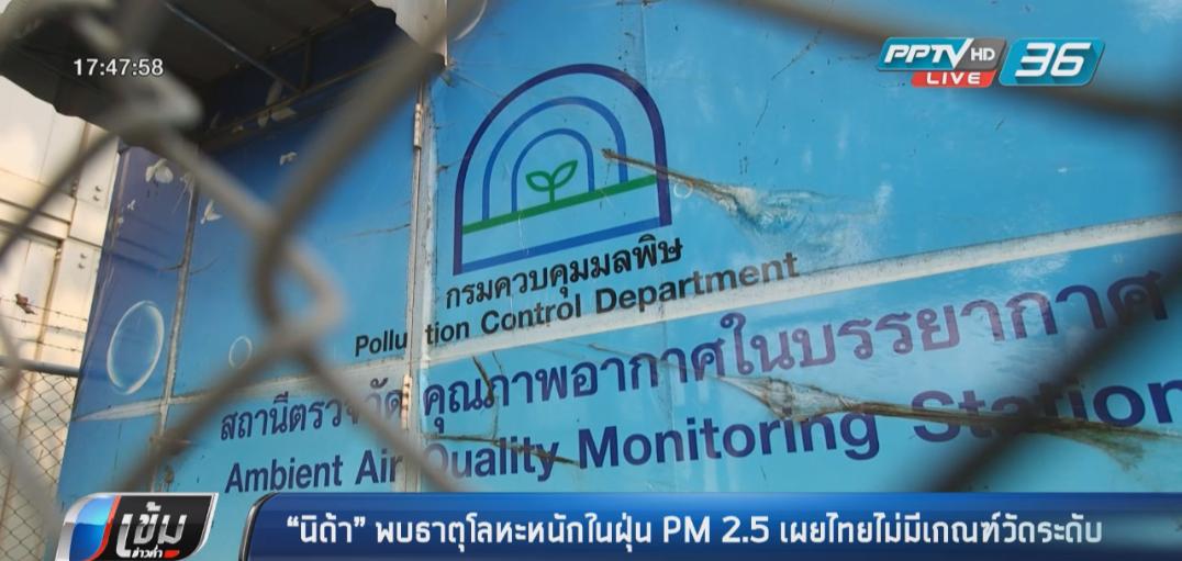 พบโลหะหนัก 3 ชนิด ในฝุ่นละออง PM2.5