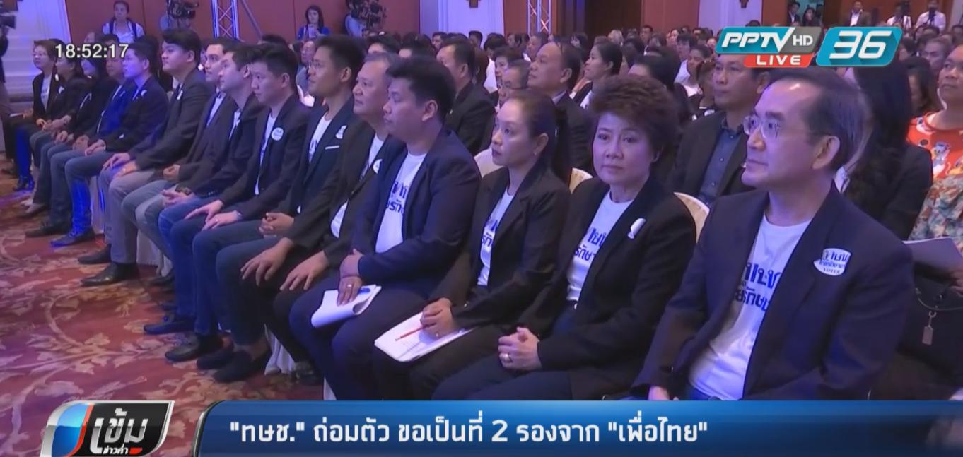 """""""ทษช."""" ตั้งเป้าอันดับ 2 รองจาก """"เพื่อไทย"""" พร้อมปฏิเสธเป็นพรรคสาขา"""