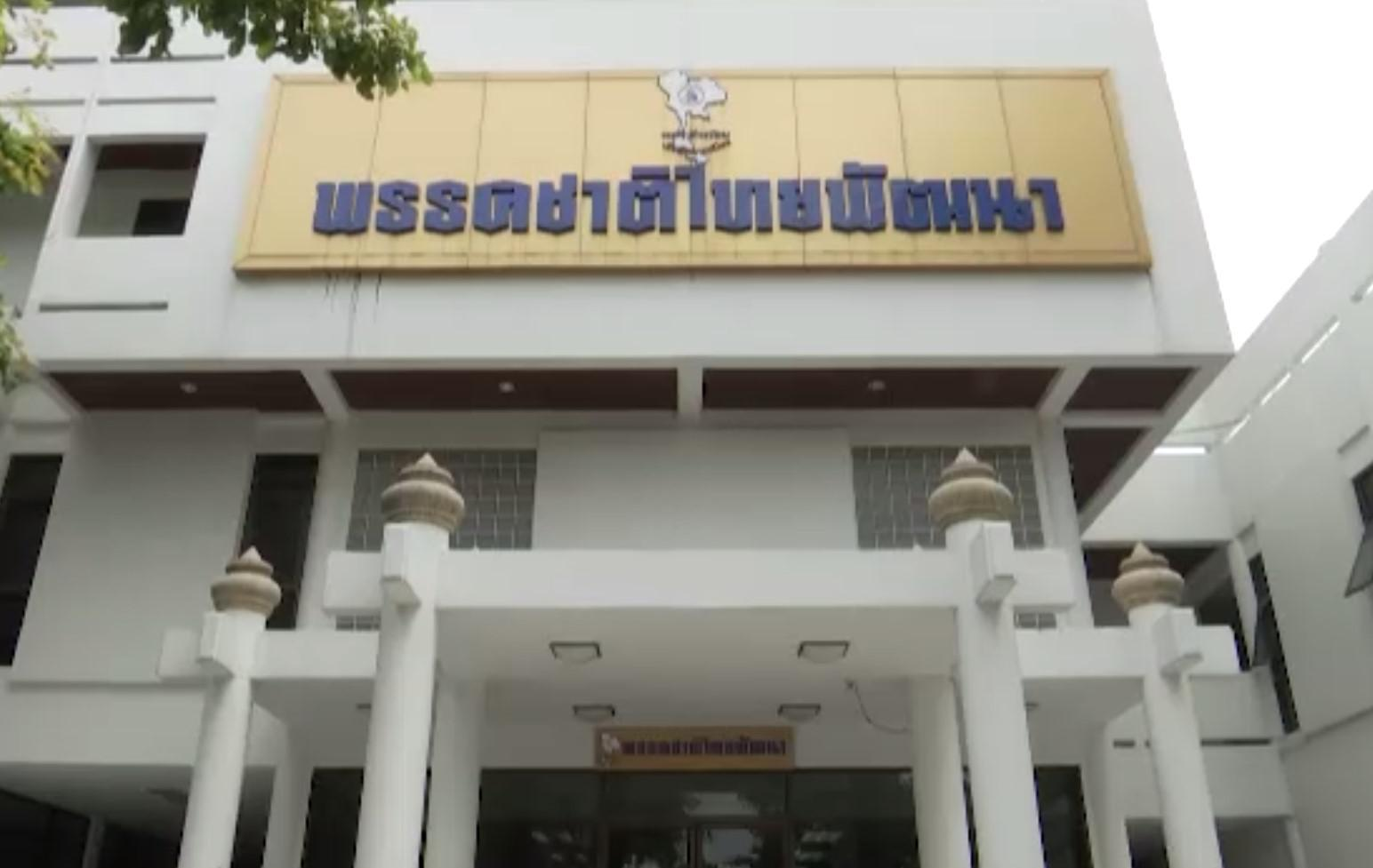 """""""ชาติไทยพัฒนา"""" ในวันที่ถูกเจาะฐานเสียง"""