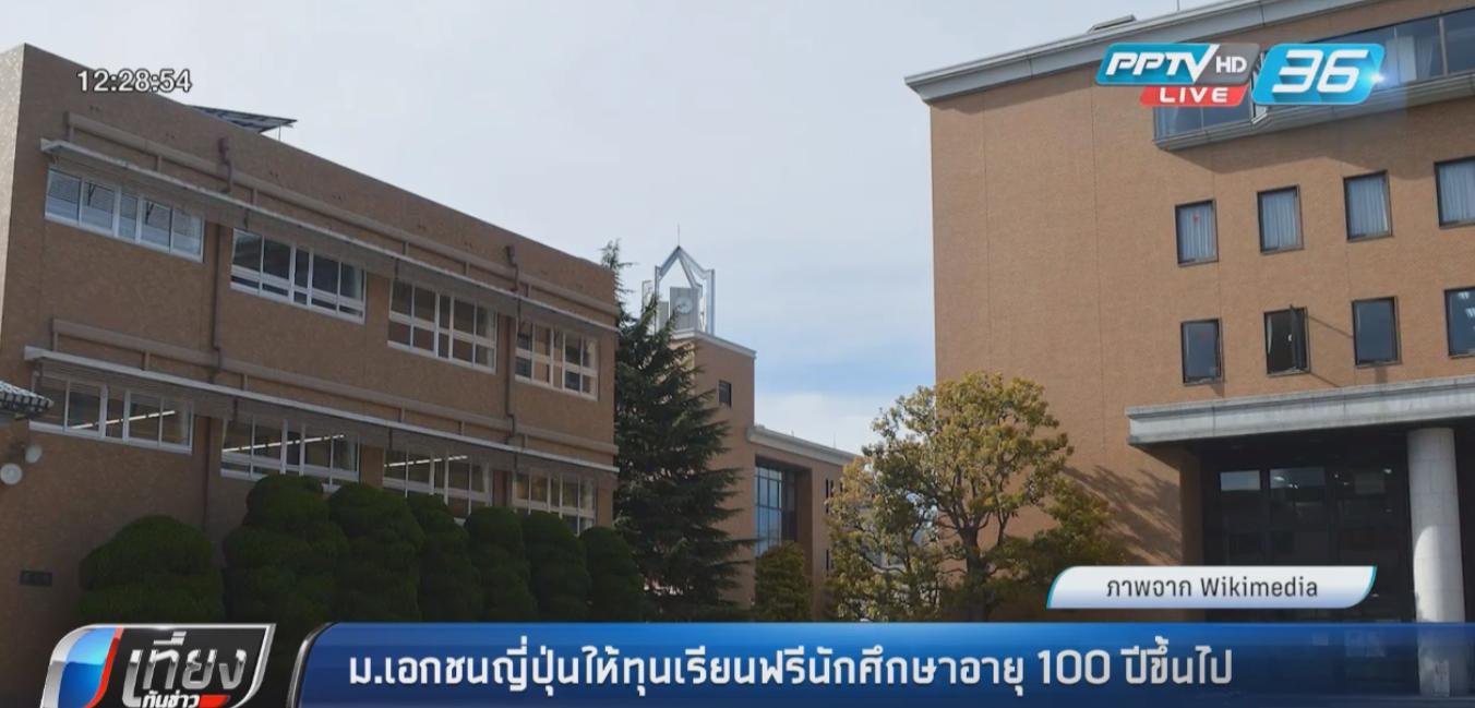 ม.เอกชนญี่ปุ่น ให้ทุนเรียนฟรีนักศึกษาอายุ 100 ปีขึ้นไป