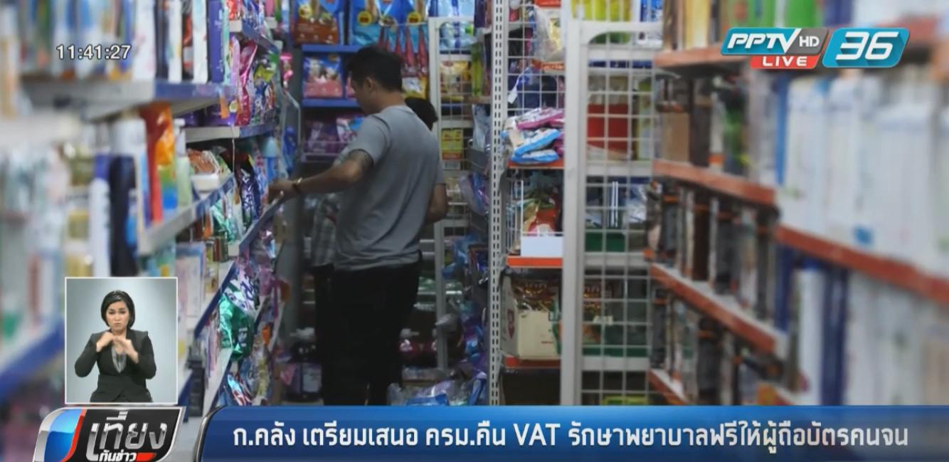 คลัง ชง ครม. คืน VAT- รักษาพยาบาลฟรีให้ผู้ถือบัตรคนจน