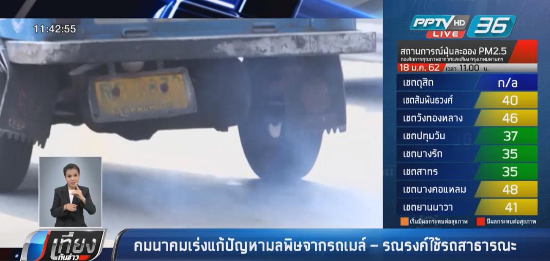 คมนาคมเร่งแก้ปัญหามลพิษจากรถเมล์ – รณรงค์ใช้รถสาธารณะ