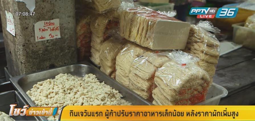 กินเจวันแรก ผู้ค้าปรับราคาอาหารเล็กน้อย หลังราคาผักเพิ่มสูง