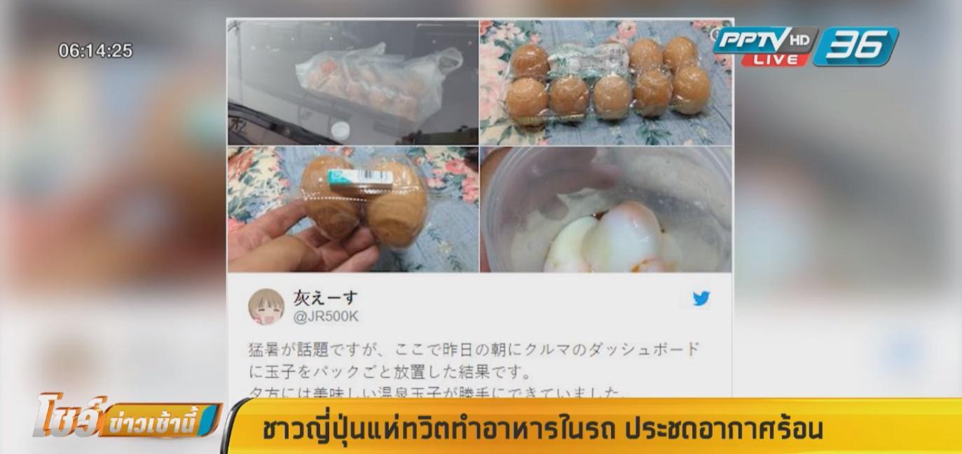 ชาวญี่ปุ่นแห่ทวีตฯ ทำอาหารในรถ ประชดอากาศร้อน