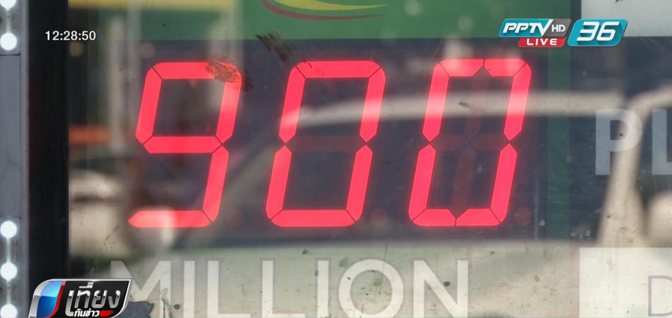 """เงินรางวัลหวย """"เมกะ มิลเลียนส์"""" ในสหรัฐฯ ใกล้แตะ 3 หมื่นล้านบาท!"""
