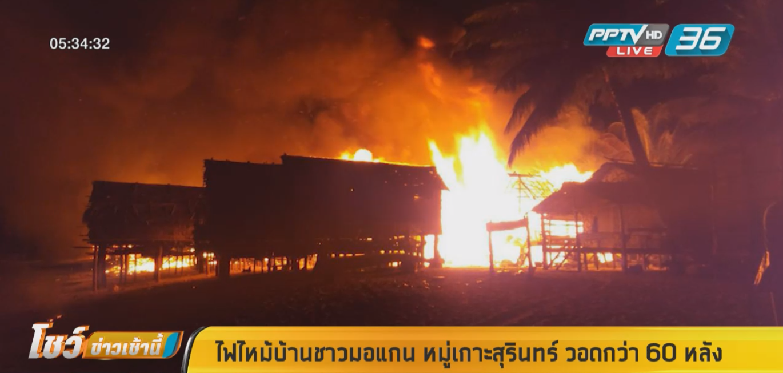 ไฟไหม้บ้านชาวมอแกนหมู่เกาะสุรินทร์ วอดกว่า 60 หลัง