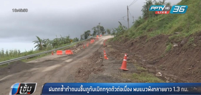ฝนตกซ้ำทำถนนขึ้นภูทับเบิกทรุดตัวต่อเนื่อง พบแนวพังทลายยาว 1.3 กิโลเมตร
