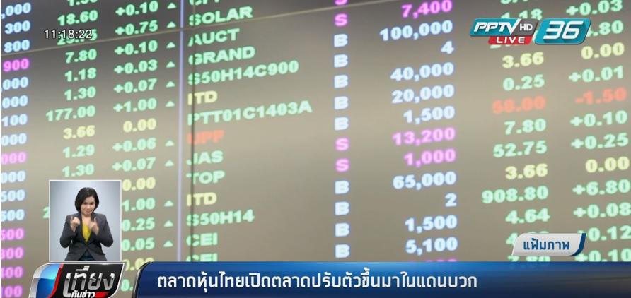 ตลาดหุ้นไทยเปิดตลาดปรับตัวขึ้นมาในแดนบวก