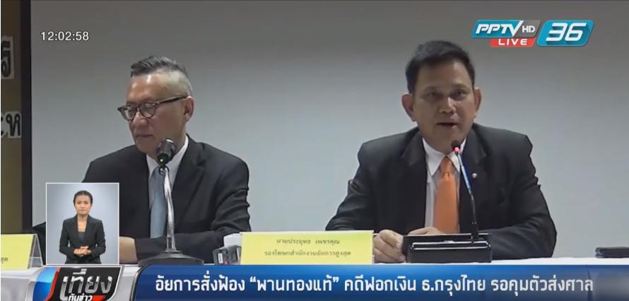 """อัยการสั่งฟ้อง """"พานทองแท้"""" คดีฟอกเงิน ธ.กรุงไทย รอคุมตัวส่งศาล"""