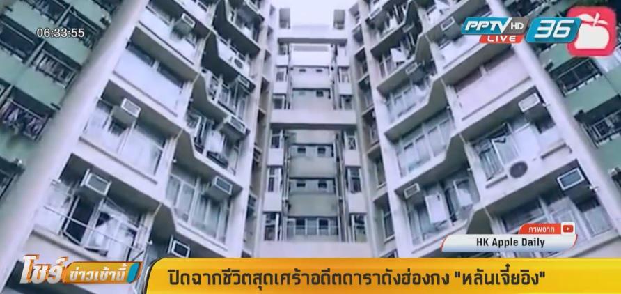 ปิดฉากชีวิตสุดเศร้าอดีตดาราดังฮ่องกง
