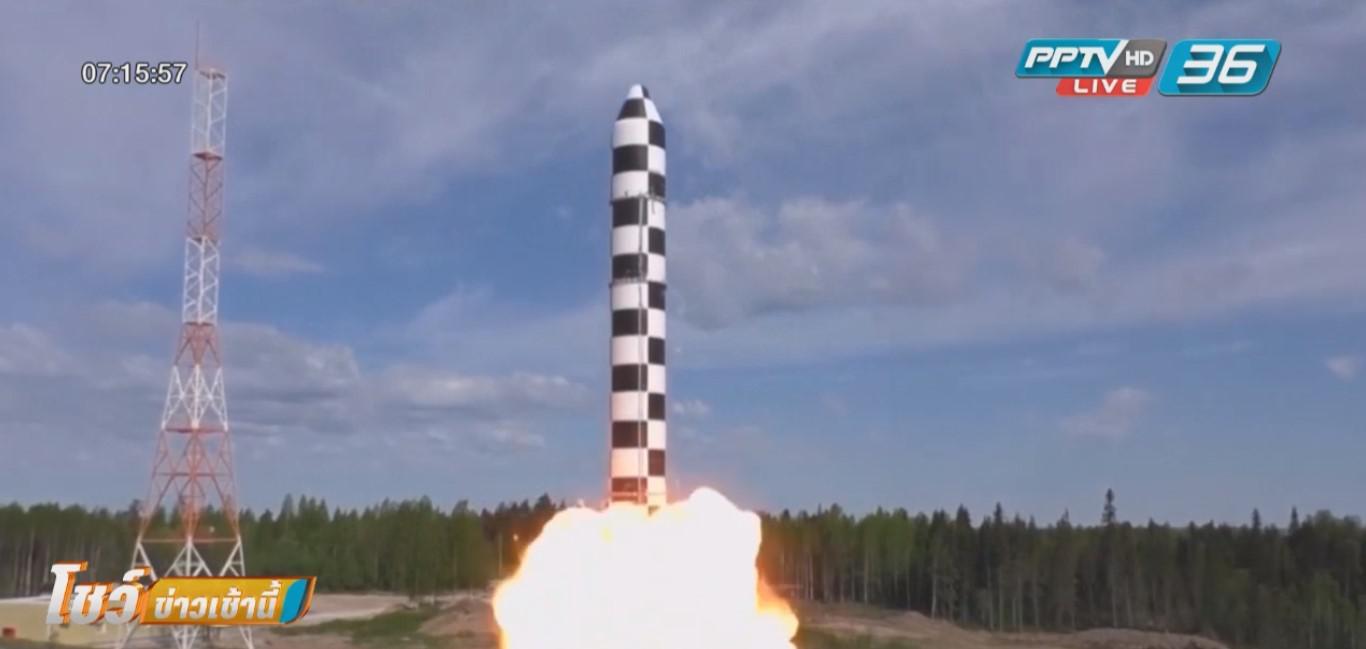 """""""รัสเซีย"""" โชว์ศักยภาพ """"ขีปนาวุธนิวเคลียร์"""" แบบใหม่"""