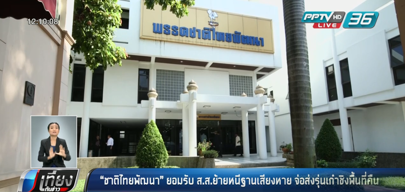 """""""ชาติไทยพัฒนา""""ยอมรับ ส.ส.ย้ายหนีฐานเสียงหาย จ่อส่งรุ่นเก๋าชิงพื้นที่คืน"""