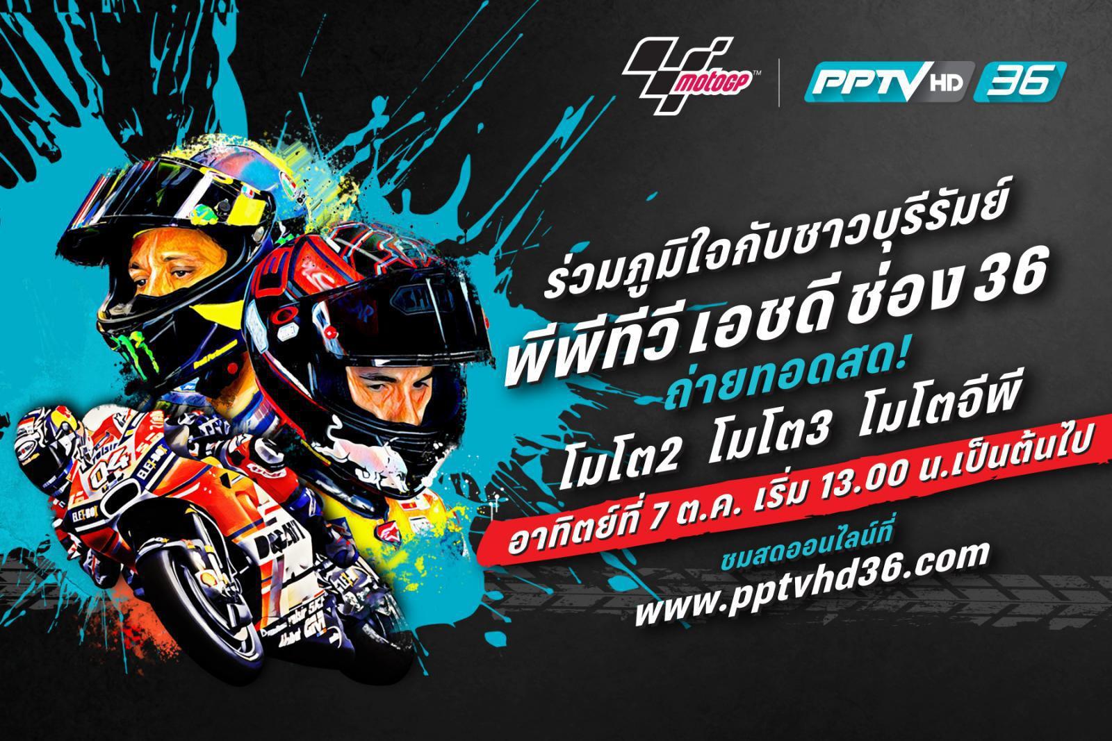 ลิงก์ชมสด ! MotoGP สนามที่ 14