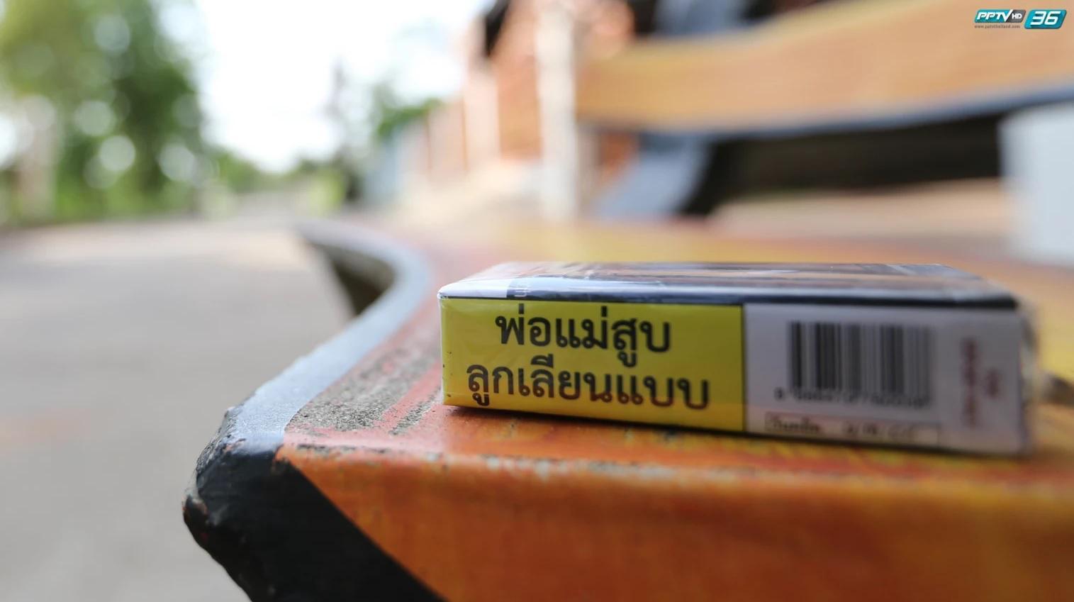 """""""หยุดฆ่าคนทางอ้อม"""" ปรับจริง 5,000 บาท สูบบุหรี่ในระยะต่ำกว่า 5 เมตร จากเขตห้ามสูบ"""