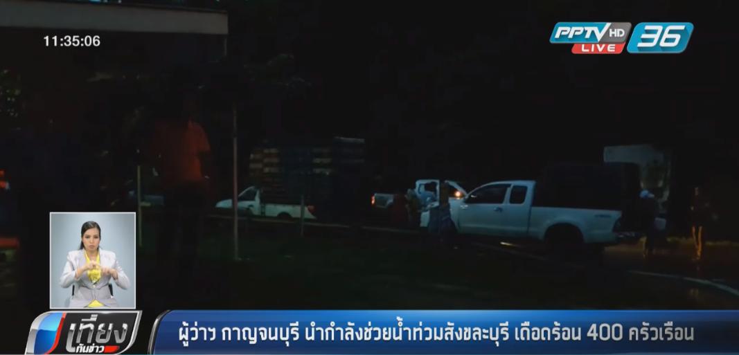 ผู้ว่าฯ กาญจนบุรี นำกำลังช่วยน้ำท่วมสังขละบุรี เดือดร้อน 400 ครัวเรือน