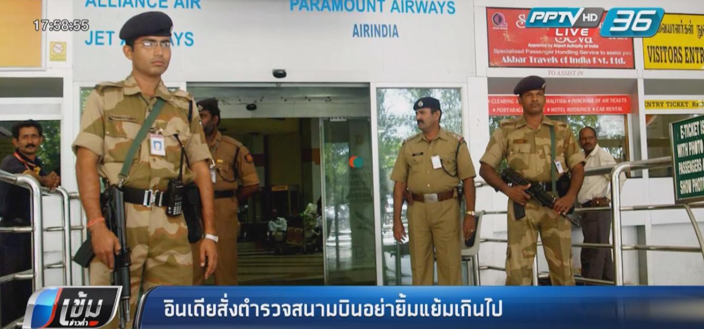 """อินเดีย สั่ง """"ตำรวจสนามบิน"""" อย่ายิ้มแย้มเกินไป"""