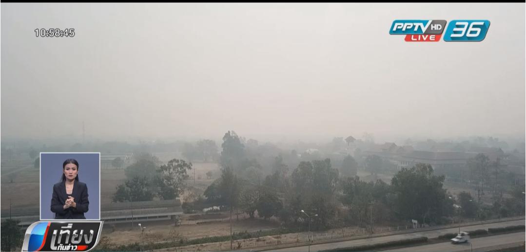 เชียงใหม่ยังวิกฤต  ฝุ่นพิษที่ 1 ของโลก 6 วันติด
