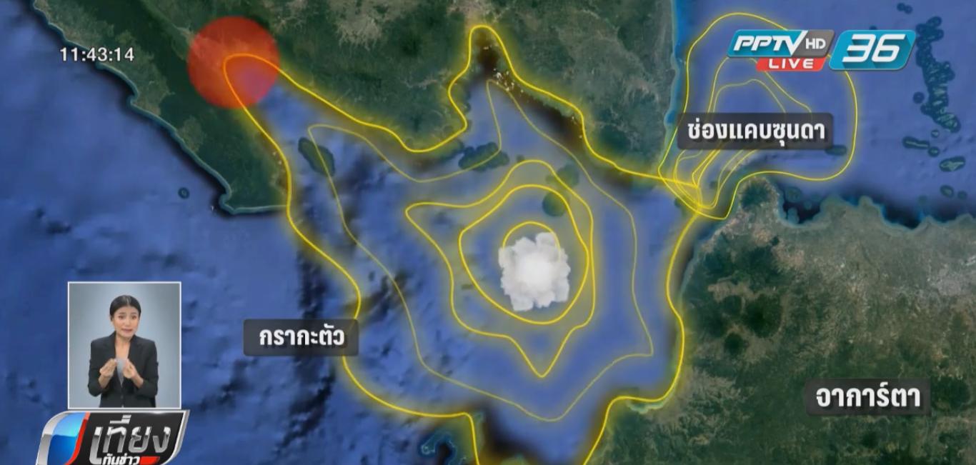 ผู้เชี่ยวชาญ เผยดินถล่มใต้ทะเล ต้นเหตุสึนามิถล่มอินโดฯ ยันไม่กระทบไทย