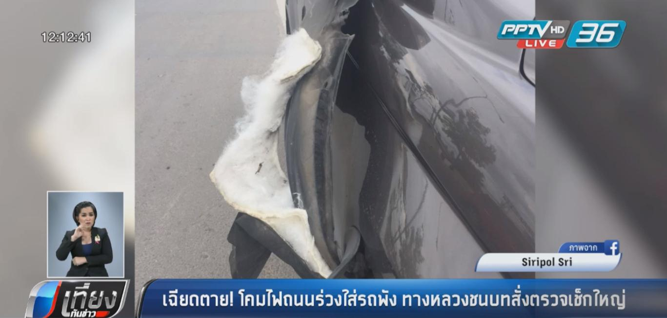 เฉียดตาย! โคมไฟถนนร่วงใส่รถพัง ทางหลวงชนบทสั่งตรวจสอบทุกดวง