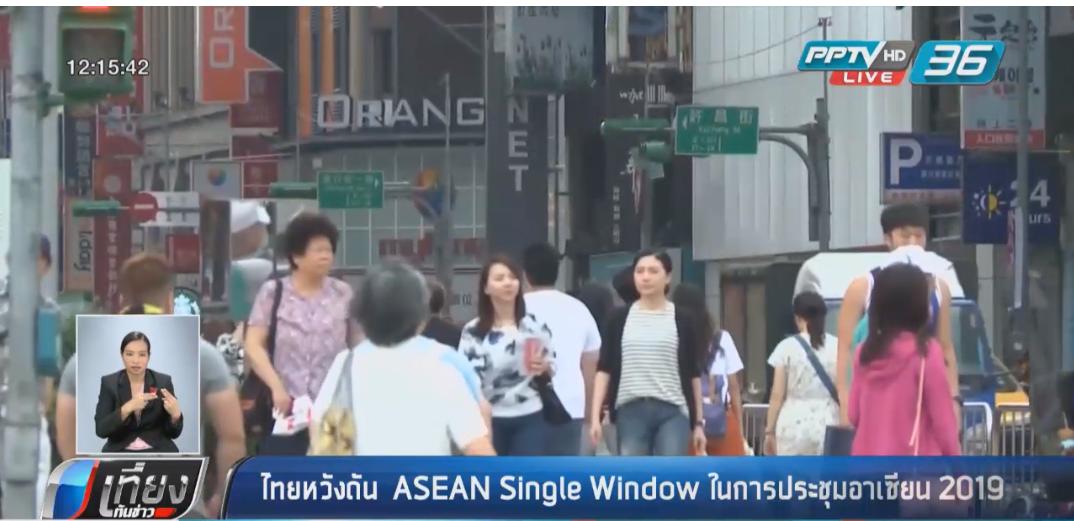 ไทยหวังดัน  ASEAN Single Window ในการประชุมอาเซียน