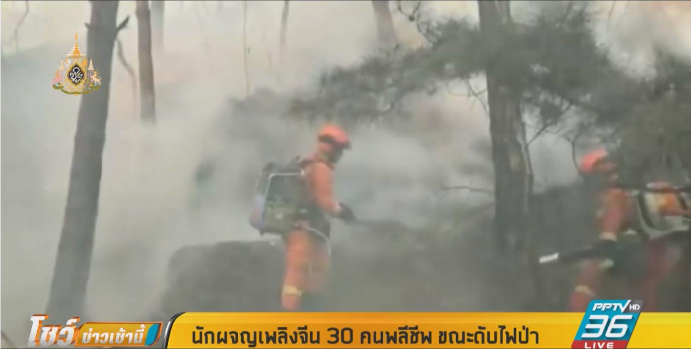 สลด! นักผจญเพลิงจีนพลีชีพ 30 คน ขณะดับไฟป่ามณฑลเสฉวน