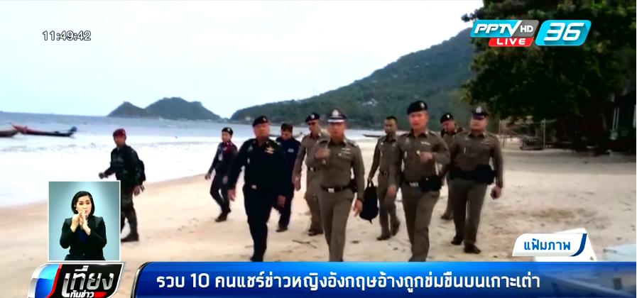 รวบ 10 คนแชร์ข่าวหญิงอ้างถูกข่มขืนบนเกาะเต่า