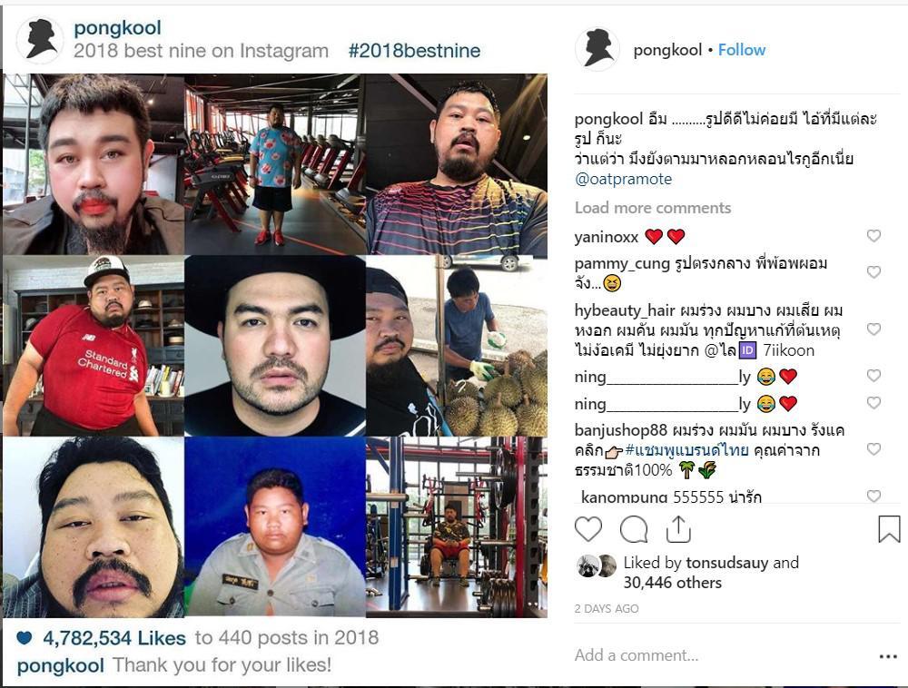 """""""รูปดีดีไม่ค่อยมี""""  #2018bestnine  """"ป๊อบ ปองกูล"""" อวด 9 ภาพสุดฮาปี 2018"""