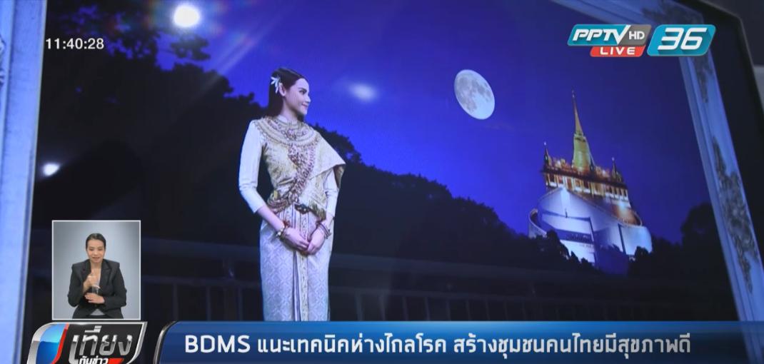 BDMS แนะเทคนิคห่างไกลโรค สร้างชุมชนคนไทยมีสุขภาพดี