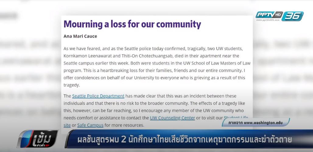 """ครอบครัว """"น้องแอ๋ม"""" ไม่ติดใจสาเหตุการตาย เร่งทำเรื่องรับศพกลับไทย"""