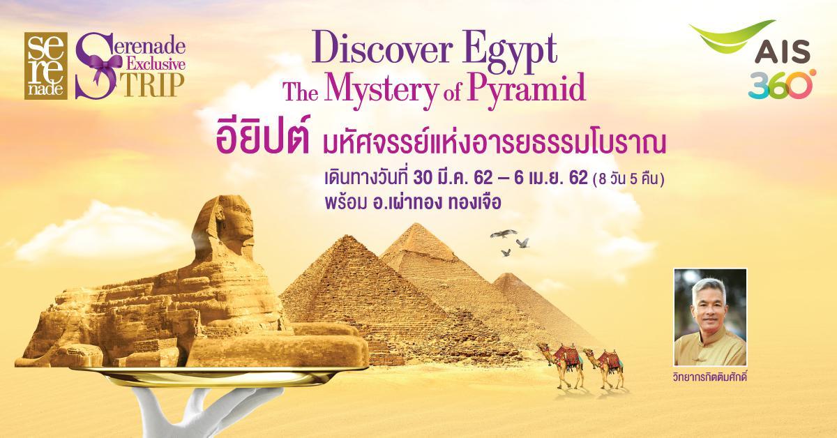 การเดินทางสุดพิเศษ กับ Serenade Exclusive Trip ที่ประเทศ Egypt