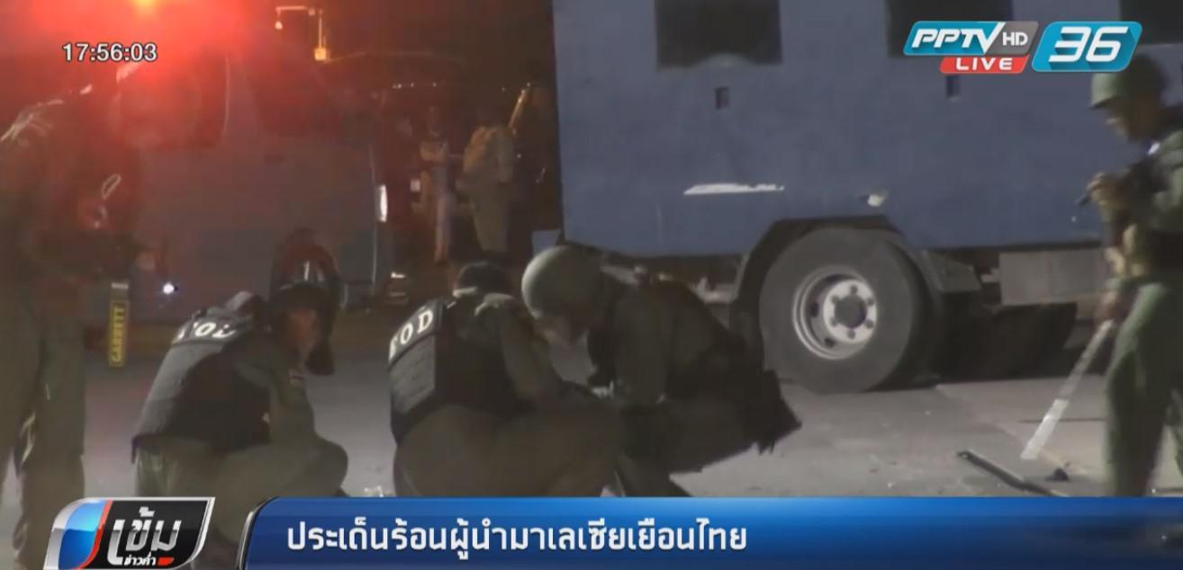 ประเด็นร้อนผู้นำมาเลเซียเยือนไทย