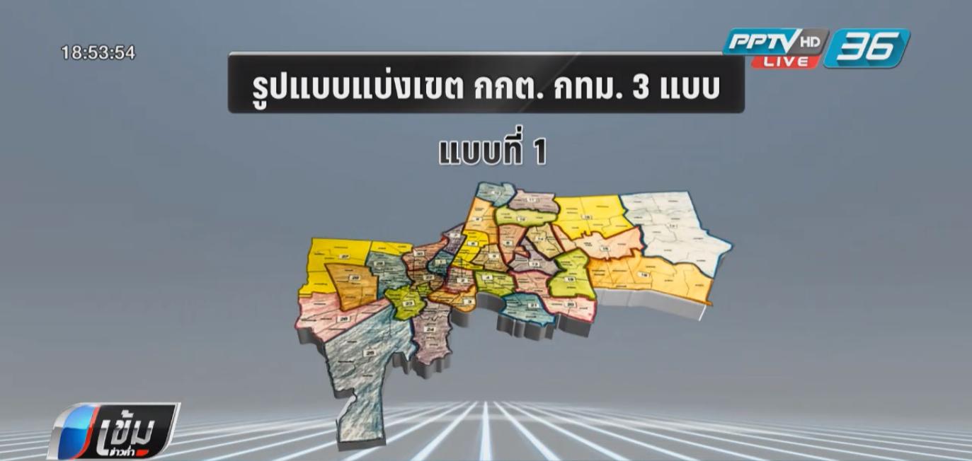 แบ่งเขตเลือกตั้งใหม่ ลดจำนวน ส.ส.เขต ใครได้-ใครเสีย