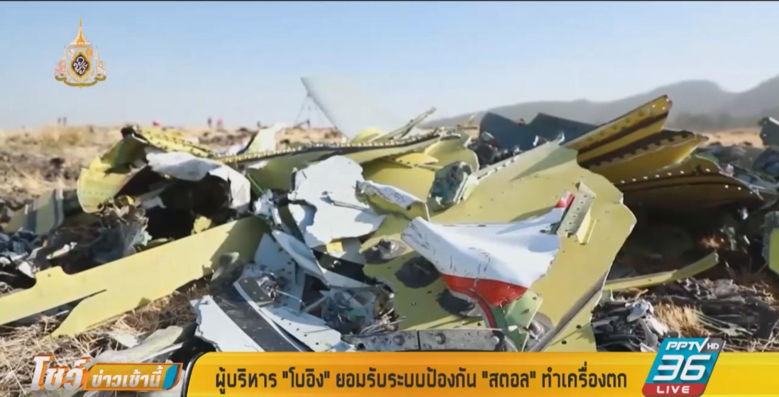 โบอิง ยอมรับซอฟต์แวร์ป้องกันเสียการทรงตัวผิดพลาด ทำ 737 แม็กซ์ โหม่งโลก 2 ลำ