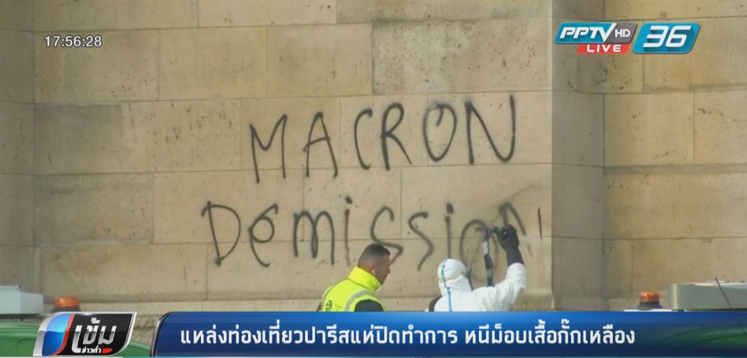 แหล่งท่องเที่ยวปารีสแห่ปิดทำการ หนีม็อบเสื้อกั๊กเหลือง