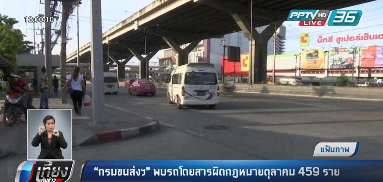 กรมการขนส่ง เผย ต.ค.61 พบรถโดยสารทำผิด 459 ราย แท็กซี่ทำผิดมากที่สุด