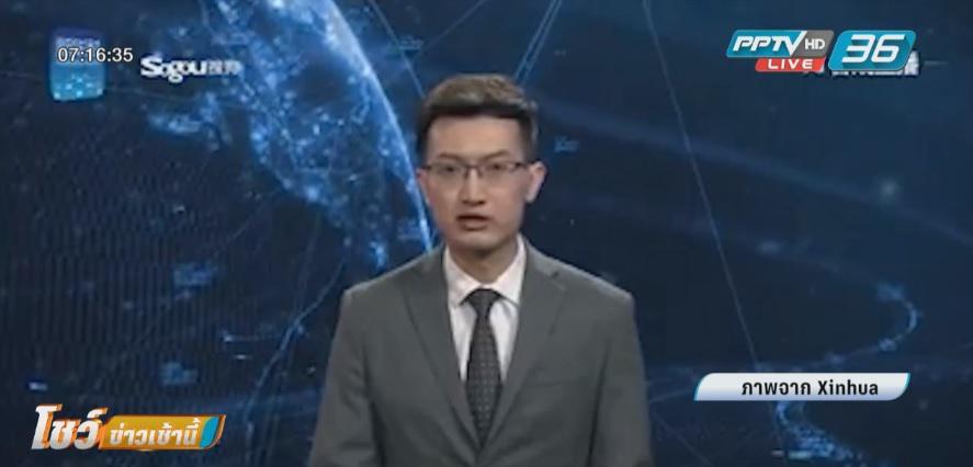 จีนเปิดตัว ผู้ประกาศข่าว AI