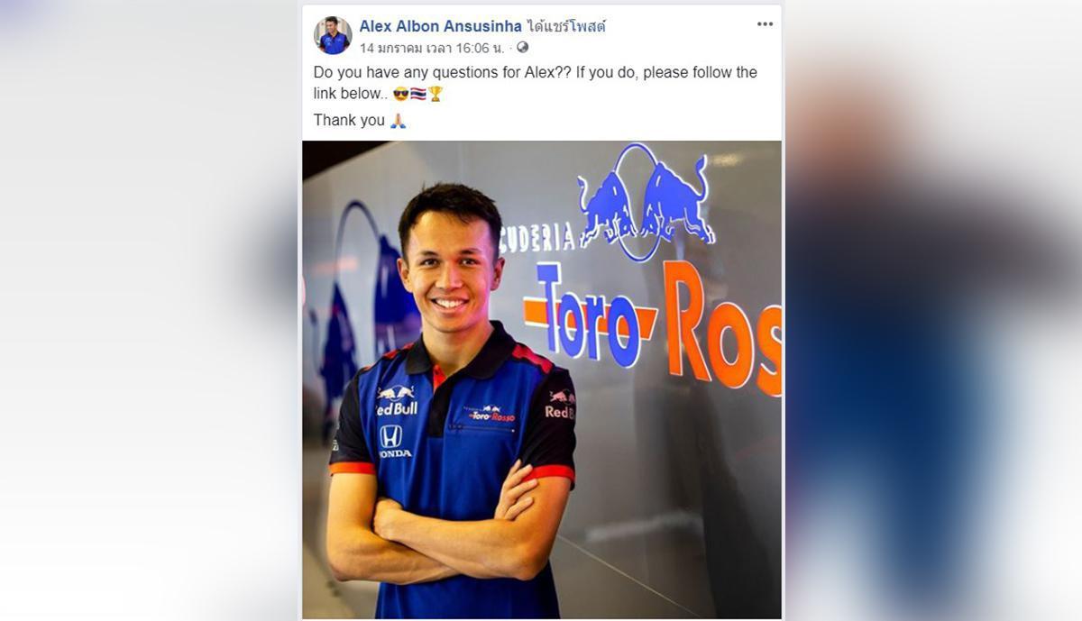 """""""โตโร่ รอสโซ่"""" เปิดตัวรถแข่งของ""""อเล็กซ์ อัลบอน"""" นักขับไทย"""
