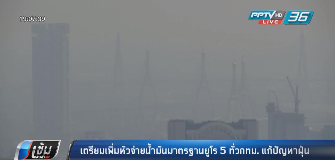 """กทม.ติดตั้งเครื่องฉีดน้ำ """"ตึกใบหยก"""" หวังลดฝุ่น PM2.5"""