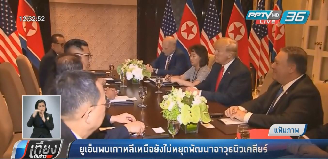 """ยูเอ็น ยัน """"เกาหลีเหนือ""""ยังไม่หยุดพัฒนาอาวุธนิวเคลียร์"""