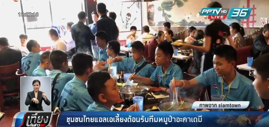 ชุมชนไทยแอลเอเลี้ยงต้อนรับทีมหมูป่าอะคาเดมี