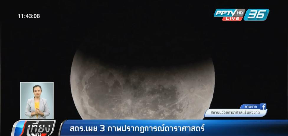 สดร.เผย 3 ภาพปรากฏการณ์ดาราศาสตร์